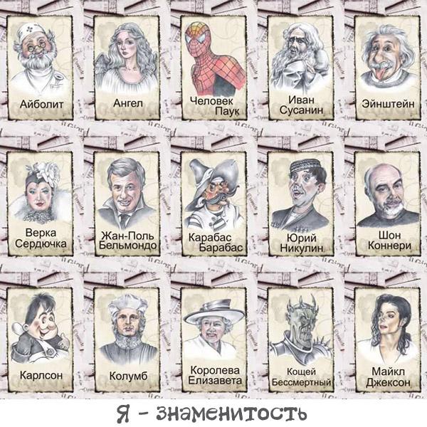 Игра мафия правила персонажи мультфильмы люди икс 3