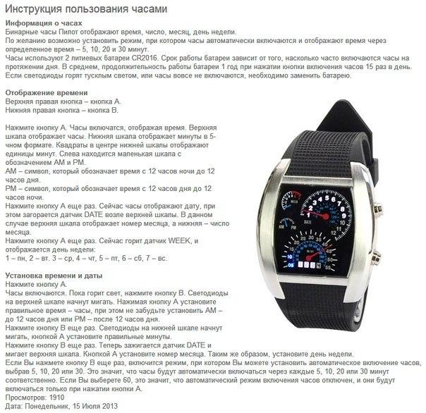 e-ceros часы инструкция по применению