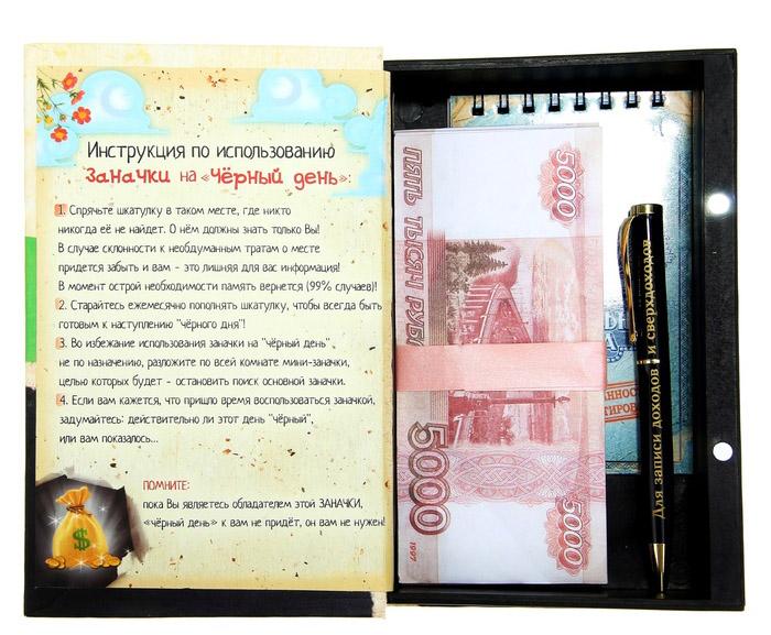 Поздравление к денежному подарку женщине